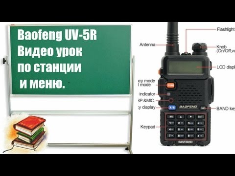 Видеоинструкиця на Baofeng UV-5RT