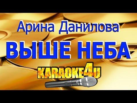 Арина Данилова | Выше неба | Караоке (Кавер минус)