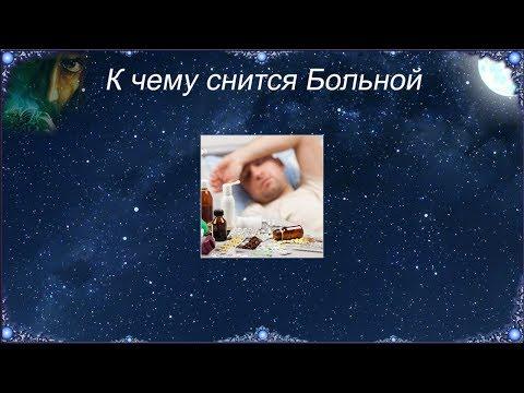 К чему снится Больной (Сонник)