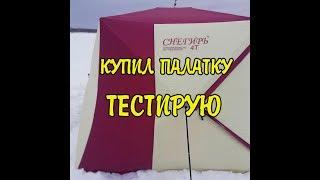 Палатка для зимней рыбалки куб в омске