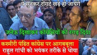 कश्मीरी पंडित कांग्रेस पर आगबबूला   जनेऊ दिखाकर Rahul को भयंकर तरीके से धोया जमकर रगड़ा