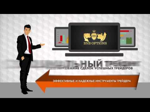 Бинарные опционы от 1000 рублей