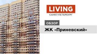 ЖК «Приневский»: отзыв Тайного Покупателя. «ЦДС». Новостройки Санкт-Петербурга