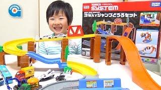 トミカの3WAYジャンプどうろセット【がっちゃん5歳】トミカシステム