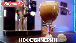 Кофе Бичерин Рецепт | Bicerin Coffee Recipe | Вадим Кофеварофф