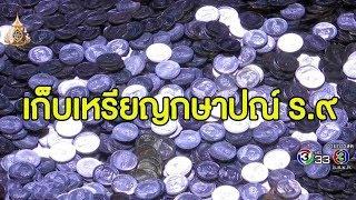 กรมธนารักษ์ เตรียมเก็บเหรียญกษาปณ์ ร.๙ ออกจากตลาดภายใน 10 ปี