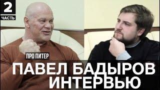 Интервью с местными. Павел Бадыров. Часть 2.