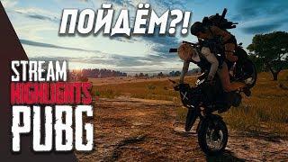 Playerunknown's Battlegrounds - Пойдём!? - Лучшие моменты стрима PUBG