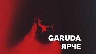 GARUDA  - Ярче (Official Video 2018)