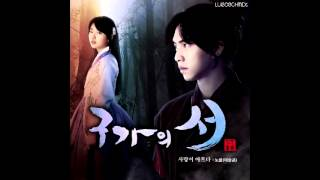 Lee Sang Gon (이상곤) - 사랑이 아프다 (Love Hurts) [Gu Family Book OST Part.2]