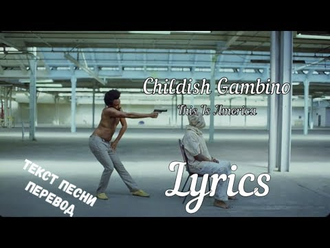 Childish Gambino - This Is America(ПЕРЕВОД\\ТЕКСТ) (видео)