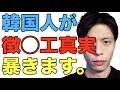 【動画】韓国人が語る徴用工の真実!(新日鉄住金資産売却決定)