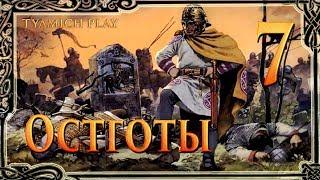 Total War Attila Остготы - Гунно-Римская Коалиция #7