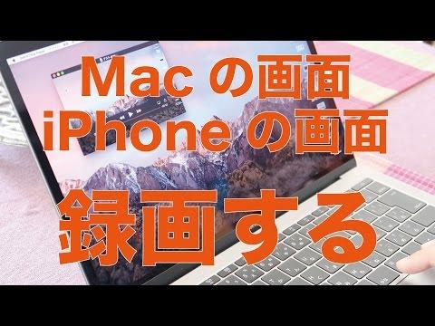 Macのデスクトップ画面やiPhoneの画面を録画する方法