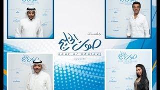 نعم تقدر- سعد الفهد وعصام كمال - جلسة خاصة - إذاعة صوت الخليج