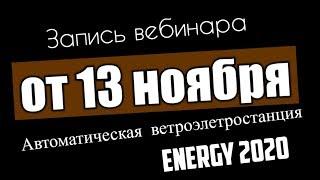 Запись Вебинара от 13 ноября, Автоматическая ветроэлетростанция Energy 2020