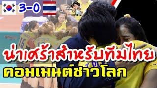 คอมเมนต์ชาวต่างชาติหลังไทยแพ้เกาหลีใต้ 0-3 เซต ศึกคัดเลือกโอลิมปิก