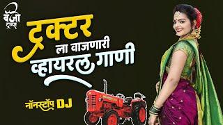 नॉनस्टॉप मराठी डिजे | Nonstop Marathi Dj Song 2021 | Dj Marathi Nonstop Song 2021