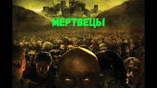 Мертвецы. Старый фильм про зомби. Хорор