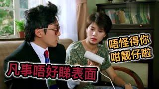 凡事不能看表面 | Don't judge a book by its cover (Recommended watch using mobile phone)