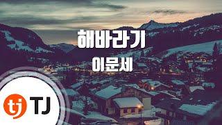 [TJ노래방] 해바라기 - 이문세(Lee, Moon-Sae) / TJ Karaoke