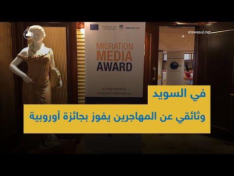 فيلم وثائقي عن عائلة سورية يتوج بجائزة من الاتحاد الأوروبي