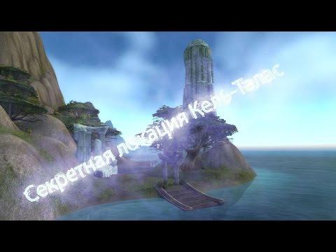 🔴 World of Warcraft - Как попасть в секретную локацию Кель-Талас и что она скрывает?