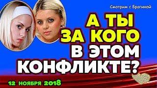 КОНФЛИКТ Ефременковой и Рапунцель ! ДОМ 2 НОВОСТИ, 12 ноября 2018