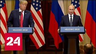"""""""Северный поток - 2"""": Трамп и Путин пояснили ситуацию"""