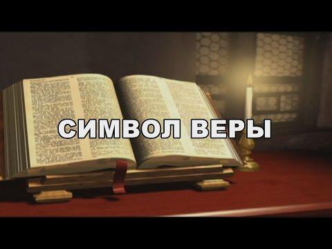 СИМВОЛ ВЕРЫ  Молитва, Текст, Скачать на русском для крестных!