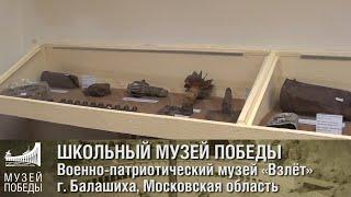 ШКОЛЬНЫЙ МУЗЕЙ ПОБЕДЫ Военно-патриотический музей «Взлёт» г. Балашиха, Московская область