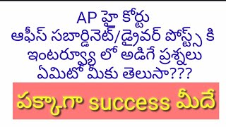 Interview questions for the post of office subordinate in High court of Andhra Pradesh