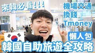 韓國自助行旅遊懶人包攻略!來韓必備物品、Tmoney購買儲值、機票住宿不藏私分享! 阿侖 Alun