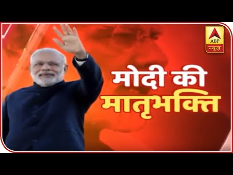 130 Cr Indians Have Begun Their Journey Towards 'Vikas': Modi | ABP News