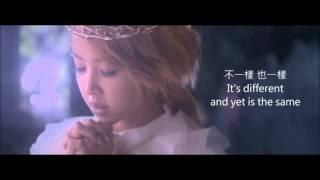 蔡依林 Jolin Tsai 不一樣又怎樣 We are all different yet the same eng sub lyrics