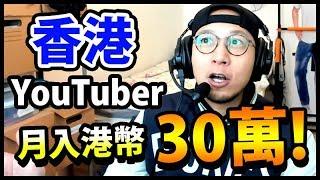 【詳細分析】係香港做YouTuber其實揾到幾多錢?