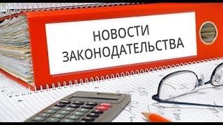 Изменения в законодательстве по ОПВ и социальным отчислениям
