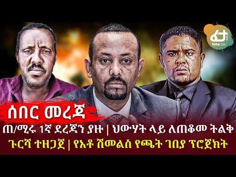 ሰበር - ጠ/ሚሩ 1ኛ ደረጃን ያዙ | ህውሃት ላይ ለጠቆመ ትልቅ ጉርሻ ተዘጋጀ | የአቶ ሽመልስ የጫት ገበያ ፕሮጀክት! | Ethiopia