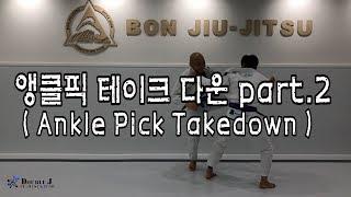 [5분 주짓수]앵클 픽 테이크 다운 (Ankle Pick Takedown) Part.2