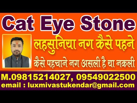 How To Wear Cats Eye (Lehsunia) Gemstone Kab Pehne,Kese Pehne | Astrology Consultant