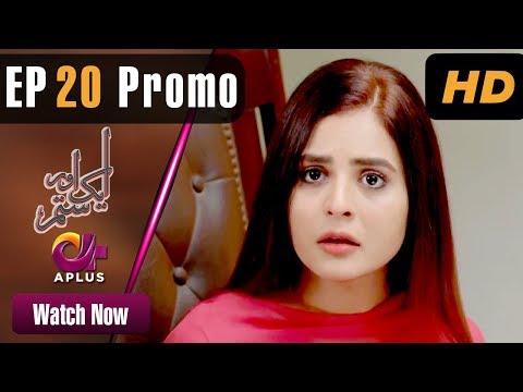 Pakistani Drama | Aik Aur Sitam - Episode 20 Promo | Aplus Dramas | Maria Wasti, Alyy Khan, Beenish