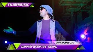 Шахриёр Давлатов - Авлод 2017 / Shahriyor Davlatov - Avlod 2017