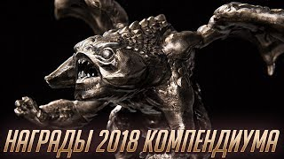 КОМПЕНДИУМ 2018 СКОРО! VALVE АНОНСИРОВАЛИ НАГРАДЫ BATTLE PASS