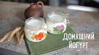 Делаем йогурт в домашних условиях | Рецепт приготовления от  [Рецепты Bon Appetit]