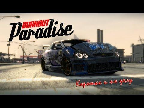 BURNOUT PARADISE - Коротко И По Делу 60fps