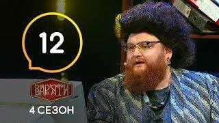 Вар'яти (Варьяты) – Сезон 4. Випуск 12 – 12.11.2019