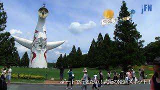 KIKITABIデートで行きたい!大阪のNEWスポット!