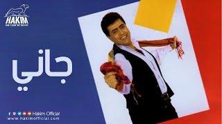 Hakim - Gany | حكيم - جاني تحميل MP3
