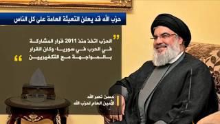تحميل اغاني حسن نصرالله: #حزب_الله قد يعلن التعبئة العامة على كل الناس وقد يقاتل في كل الأماكن MP3