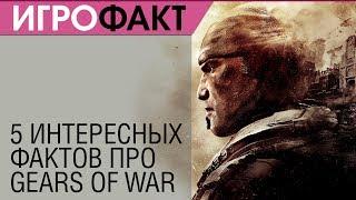 5 интересных фактов про Gears of War